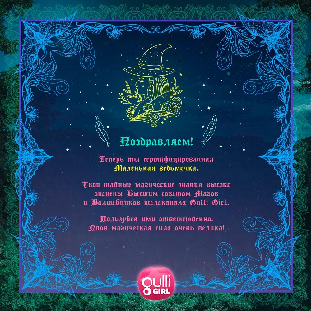 Сертификат маленькой ведьмочки | Gulli Girl — первый телеканал для девочек